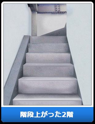 階段上がった2階